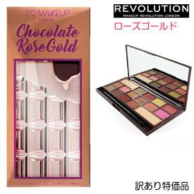 メイクアップレボリューション アイシャドウパレット アイラブチョコレート ローズゴールド makeup revolution 訳あり特価 定価の60%OFF