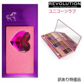 メイクアップレボリューション アイシャドウパレット アイラブチョコレート ユニコーンラブ makeup revolution 訳あり特価 定価の60%OFF