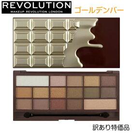 メイクアップレボリューション アイシャドウパレット アイラブチョコレート ゴールデンバー makeup revolution 訳あり特価 定価の60%OFF golden bar