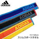 【ネコポス送料200円】 adidas アディダス  スリムスポーツタオル スポーツタオル ロングタオル フェイスタオル…