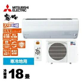 三菱電機 ルームエアコン MSZ-HXV5620S-W【送料無料(本州限定)】