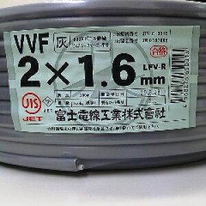 富士電線 VVF1.6mm X 2c(100m巻) VVFケーブル