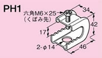 ネグロス パイラック (一般形鋼用管支持金具) PH1 (電気亜鉛めっき)