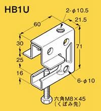 ネグロス 吊りボルト用支持金具 ネグロック吊り金具(一般形鋼・リップみぞ形鋼用) HB1U