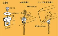 ネグロス チェーン支持金具 ネグロック吊り金具(一般形鋼・リップみぞ形鋼用) CS6