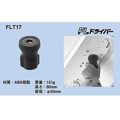 ネグロス FLT17 蛍光灯器具取付ナット用グリップ