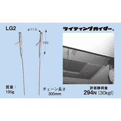 ネグロス LG2 蛍光灯器具取付工具