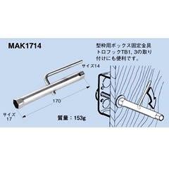 ネグロス MAK1714 ダクター用締付レンチ