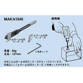 ネグロス MAKA1545 充電ドリルドライバー用自在錘