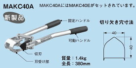 ネグロス MAKC40A 軽量間柱穴あけ工具