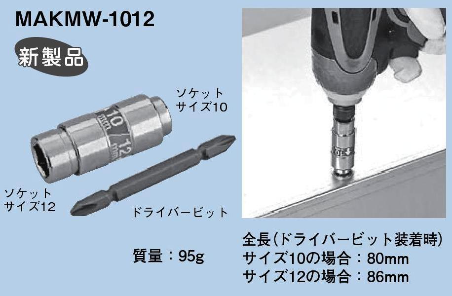 ネグロス MAKMW-1012 充電インパクトドライバー用ソケット