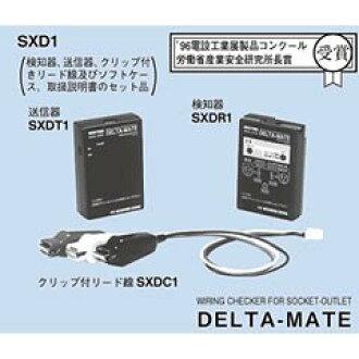 黑人SXD1三角洲同伴