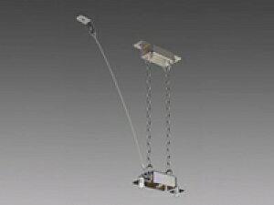 【Mitsubishi/三菱電機】 LED高天井ベースライト GTシリーズ SG・HG・RGモデル オプション チェーン吊金具 EL-X0051