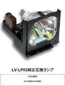 CANON LV-LP03 プロジェクター用交換ランプ 純正互換ランプ