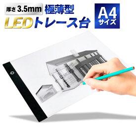 トレース台 A4 薄型 LED 3段階調光トレースパネル 製図 写経 アニメ 製図 漫画 送料無料