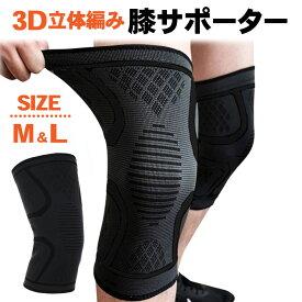 膝サポーター 2枚組 スポーツ ランニング 保護 膝 ひざ サポート 運動 薄手 男女兼用 送料無料