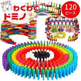ドミノ倒し おもちゃ 積み木 知育 玩具 120個 12色セット 木製 カラフル こども 誕生日 プレゼント まとめ買い キッズ ベビー 送料無料