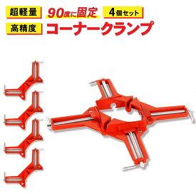 【4個セット】コーナークランプ 90℃ 万能クランプ DIY 工具 定規 直角 クランプ 送料無料