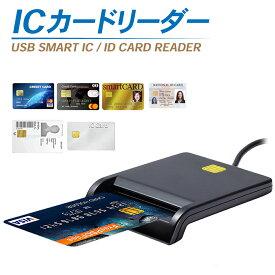 ICカードリーダー (マイナンバーカード 確定申告 e-Tax 対応 接触型 USBタイプ 電子申告 送料無料)