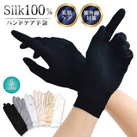 シルク 手袋 ハンドケア ナイトグローブ おやすみ手袋 シルク100% 日焼け止め UVカット 紫外線 手荒れ 保湿 ハンドウォーマー レディース 手袋