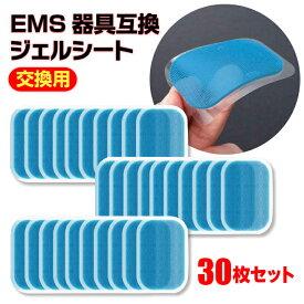 EMS用 互換ジェルシート (ジェルシート 30枚セット シックスパッド互換 SIXPAD対応 送料無料)