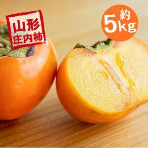 (予約)(送料無料)山形産 庄内柿  35玉前後 (しょうないがき) 11月上旬頃から順次発送予定!