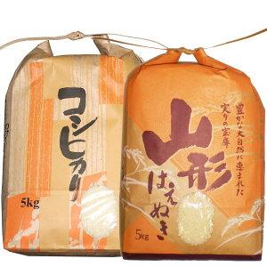 (令和2年産米)(随時発送)(送料無料)山形県産(特別栽培米)はえぬき5kg+こしひかり5kg計10kg★特別栽培米食べ比べセット★ 【コシヒカリ・はえぬき】白米 10キロ(十キロ)お米(おこめ)