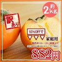 ●【予約】山形産 庄内柿(しょうないがき) 訳あり約2キロ  わけあり