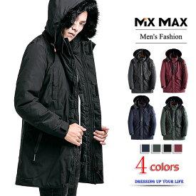 中綿 ロングジャケット 中綿ロングダウンジャケット メンズ メンズファッション 暖か 防寒着 ロングジャンパー ロングブルゾン アウター ロングコートフーデッド フード付き