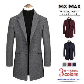 チェスターコート メルトン スタンドカラー ウールコート テーラードジャケット ロングコート ロング ジャケット ウール コート メンズ アウター ビジネス カジュアル 暖か 冬服