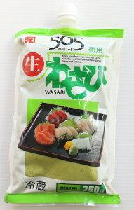 505生わさび 750g【山葵】【ワサビ】【業務用】