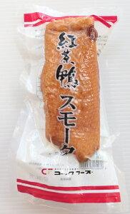 合鴨スモーク 1Kg(約200g/1個)×5個入り【カモ】【鴨】【アイガモ】【お得】【業務用】