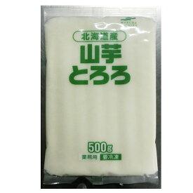 冷凍 とろろいも北海道産500g【マルハニチロ】【山芋】【長芋】【ながいも】【国産】