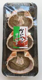 5Pセット かにみそ甲羅焼き100g(3個)【蟹味噌】【カニミソ】【こうら】【業務用】