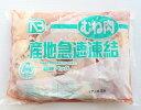 むね肉 2Kg/P 国産【ムネ】【胸】【唐揚げ】【業務用】