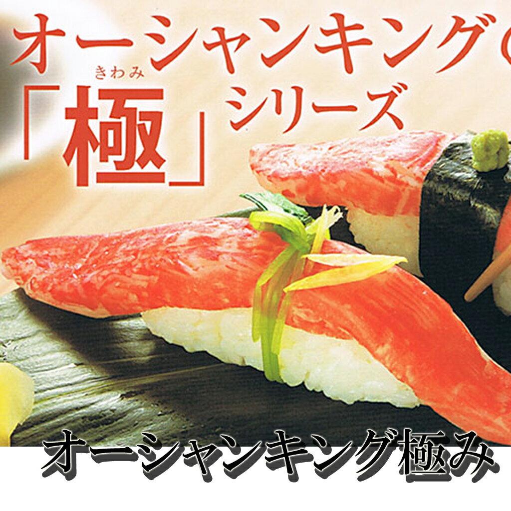 オーシャンキング(極)750g【カニカマ】【かまぼこ】【天ぷら】【業務用】【サラダ】