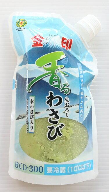 生おろしわさび 300g【山葵】【ワサビ】【業務用】