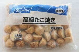 日水 高級たこ焼き業務用 50個入り【たこやき】【タコヤキ】