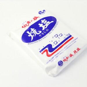 伯方の塩 焼塩 業務用 1kg【やきしお】【しお】【salt】【ソルト】【料理】
