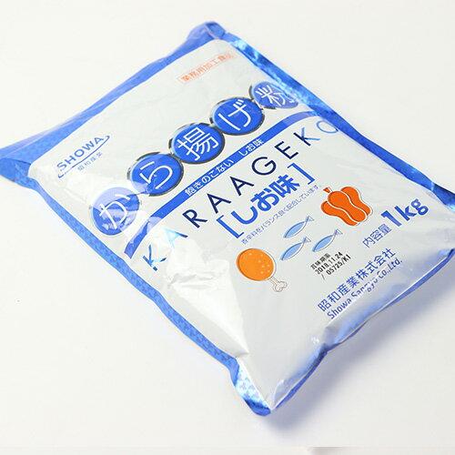 から揚げ粉 しお味 SHOWA 1kg 【業務用】【唐揚】【カラアゲ】【調味料】【料理】【調理】