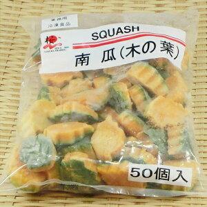かぼちゃ 木の葉カット50個入り【南瓜】【カボチャ】【kabocha】【煮物】
