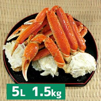 ズワイ 5L 送料無料ボイルズワイガニ 5L1.5kg(約500g×3)P【ぼいるずわいがに】【蟹】【カニ】【かに】