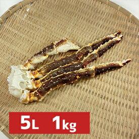 送料無料 5L 生たらばがに 1肩 約1Kg 【タラバガニ】【蟹】【カニ】【かに】