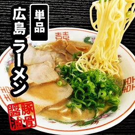 単品わしらのラーメン 醤油とんこつ単品セット(中華麺、スープ)【らーめん】【麺】【冷凍めん】