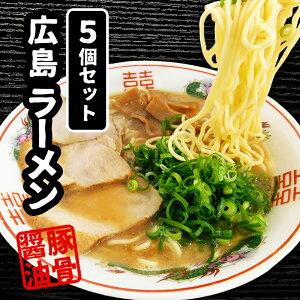5食セットわしらのラーメン 醤油とんこつ5個セット(中華麺、スープ)×5個【らーめん】【麺】【冷凍めん】