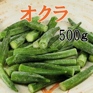 オクラ500g【おくら】【okura】【和食】【洋食】【中華】