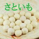 さといも M500g【里芋】【サトイモ】【煮物】【satoimo】