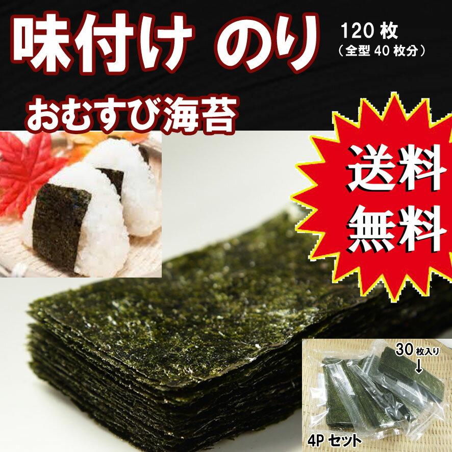 おむすび用 味付けのり3/1カット国産 3切れ 120枚全型のり(40枚分)【送料無料】【業務用】【海苔】【nori】