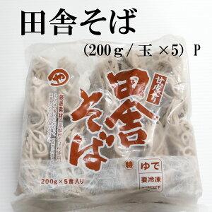 田舎そば200g×5玉【2A61西】【蕎麦】【ソバ】【麺】【冷凍めん】