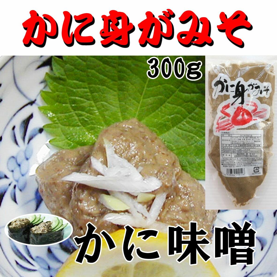 かにみそ 300g【蟹味噌】【カニミソ】【業務用】